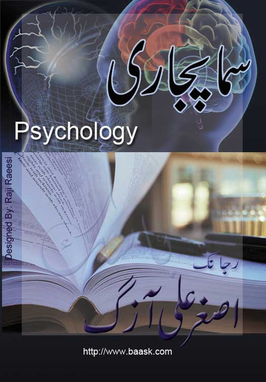 Sama Pajjari. Asghar Ali Azag's Book
