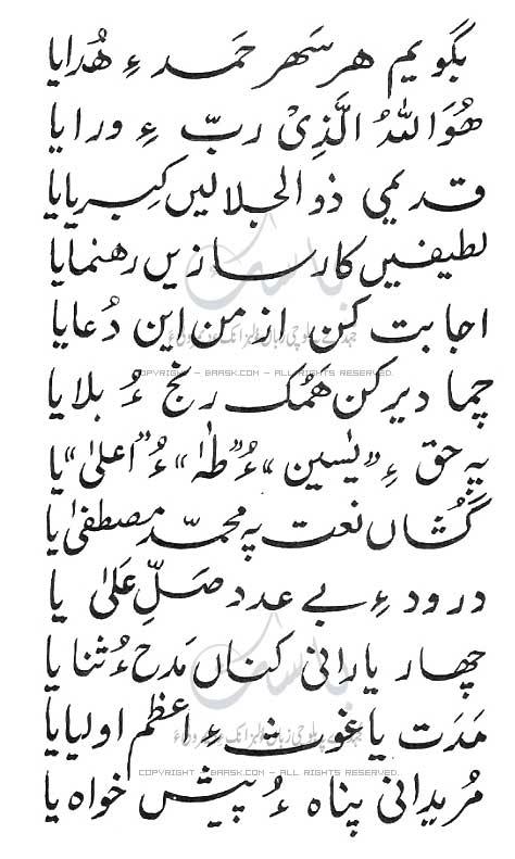 حمد ءُ ثنا ۔ چہ مولوی عبداللہ روانبد۔ دپگال ملا کمالھان ھوت