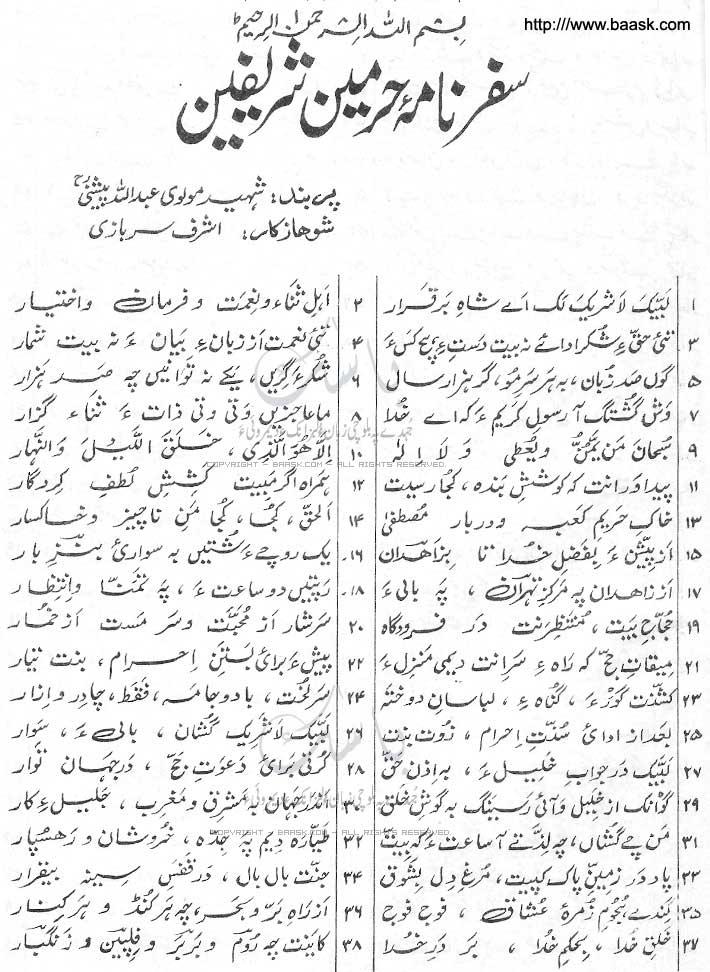 سفرنامہء حرمین شریفین۔ شوہازکار اشرف سربازی