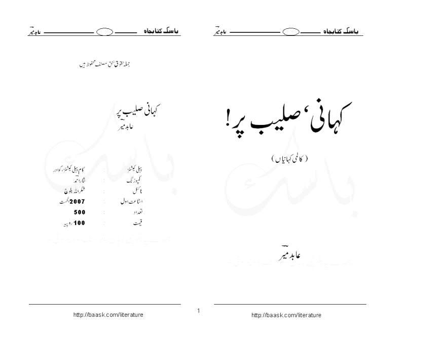 کہانی، صلیب پر۔ عابد میر کی کالمی کہانیوں پر مبنی کتاب