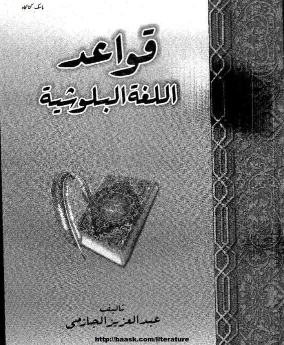 عبدالعزیز الجزامی ءِ کتاب قواعد اللغتہ البلوشیتہ