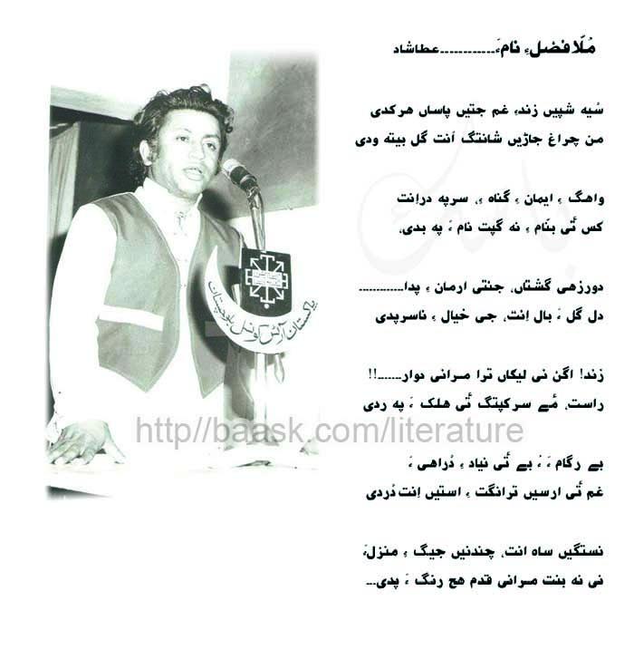 Mullah Fazul e nama Atta Shad e perband