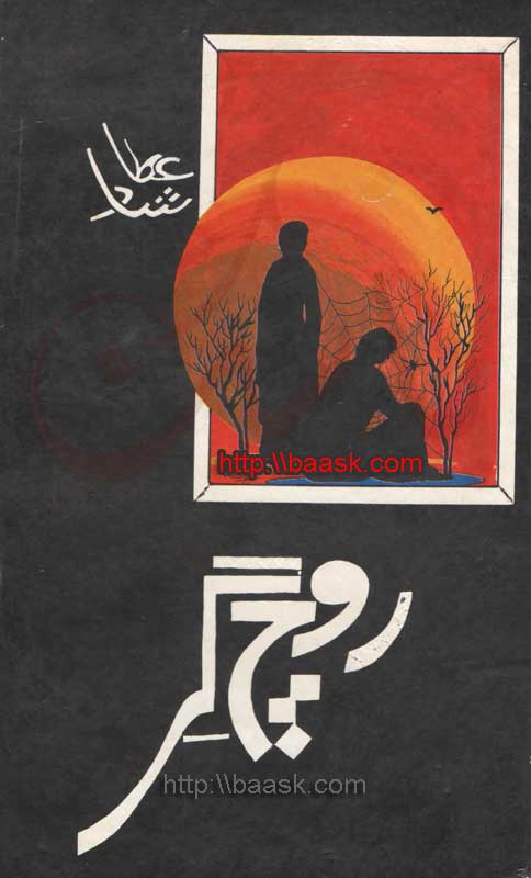 Rouchger, Ata Shad's Baluchi Poetry Book