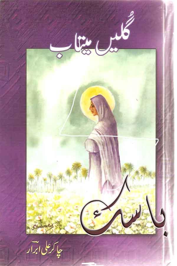 گلیں مہتاب، چاکر علی ابرار ءِ شعرانی دپتر