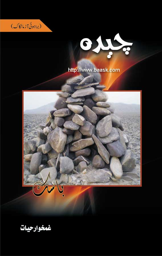 Brahvai Short Stories Book. Written by Ghamkhwar Hayat