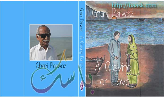 A Craving for Love , English version of Ghani Parwaz's Balochi Novel.