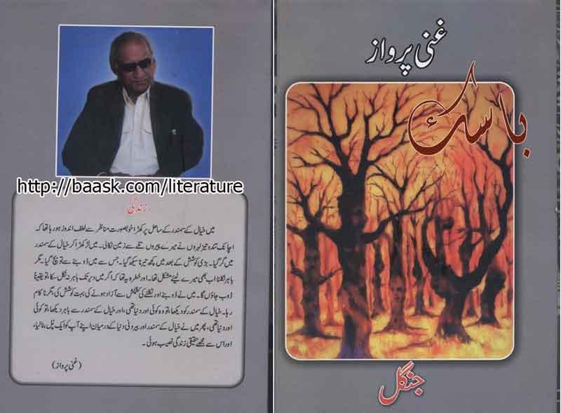 Jangal Ghani Parwaz ke Balochi AfsanooN ka Urdu Tarjuma.جنگل ۔ غنی پرواز کے بلوچی افسانے اور افسانچوں کا اردو مجموعہ