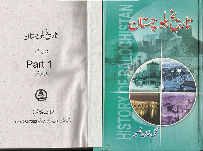 تاریخ ِ بلوچستان ۔ میر گُل خان نصیر ۔ اولی بھر