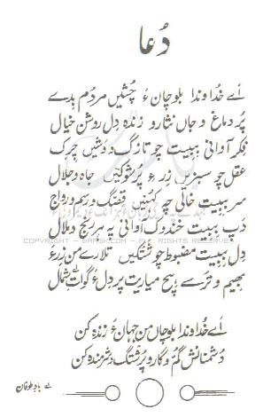 دُعا۔ میر گُل خان نصیر