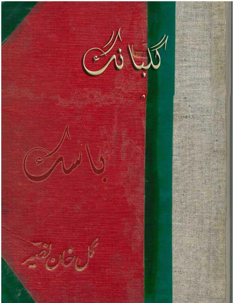 Gulbaang. Mir Gulkhan Naseer's Baluchi Poetry