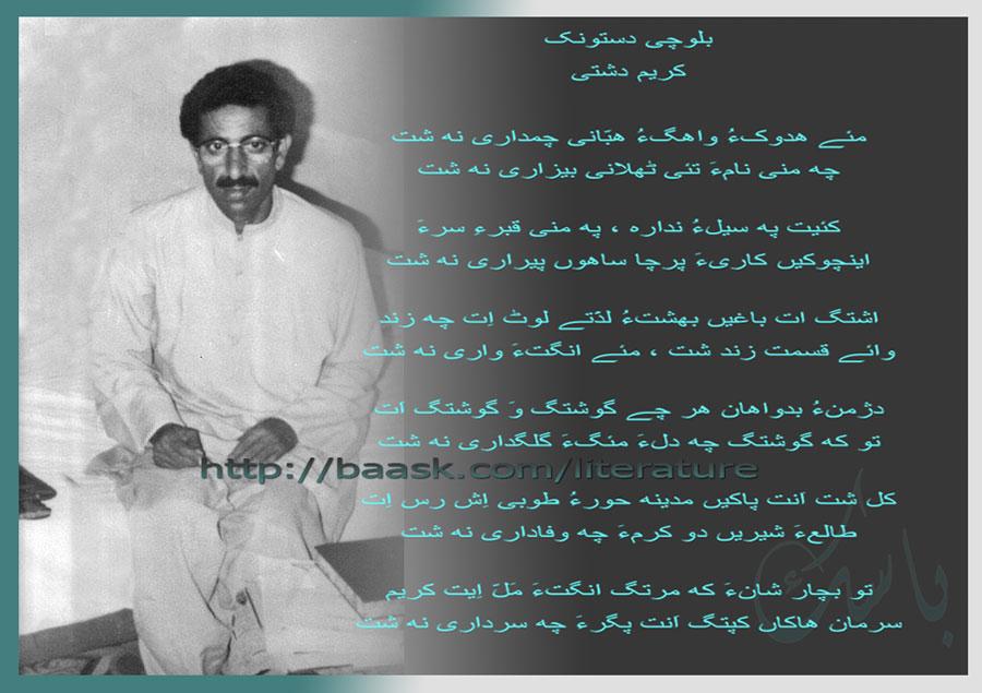 karim dashti e Baluchi Ghazal