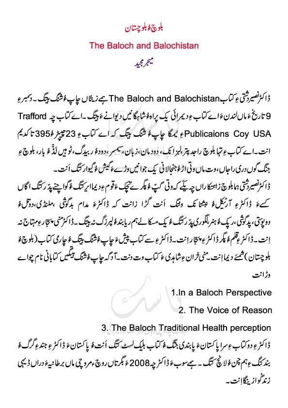 بلوچی ءُ بلوچستان۔ ڈاکٹر نصیر دشتی ءِ کتاب ءِ سرا میجر مجید ءِ چمشانک
