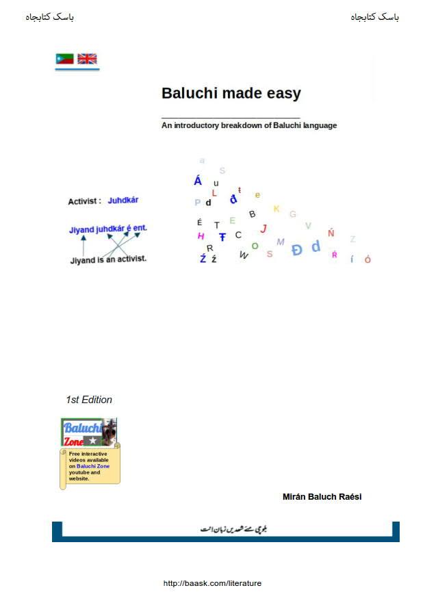 http://www.mediafire.com/file/u4mktqmugi6d8eu/Baluchi_Made_Easy_By_Miran_Baluch_Raeesi.pdf/file