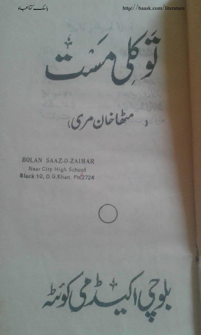"""میر مٹھا خان مری ءِ پٹپولی کتاب """" توکلی مست """" ندر پہ باسک ءِ وانوکاں"""