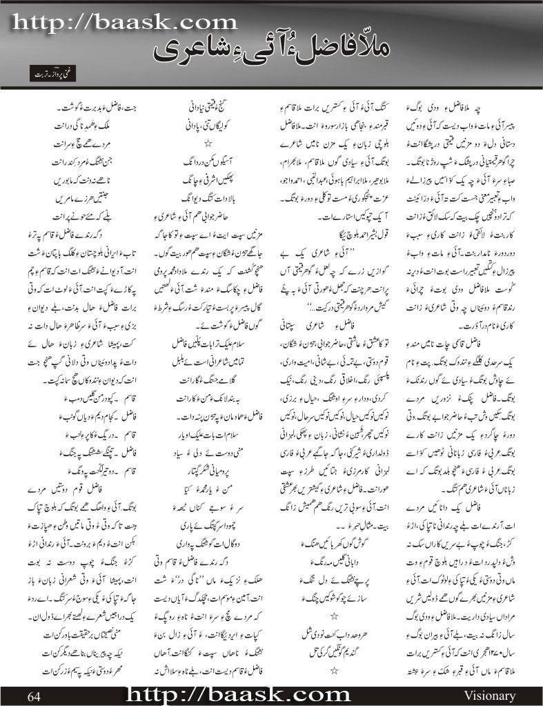 Ghani Parvaz e nebeshtank, Mullah Fazul o Aayii e shaairee