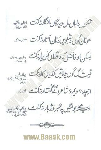 Mulla Fazul Rendanishair5