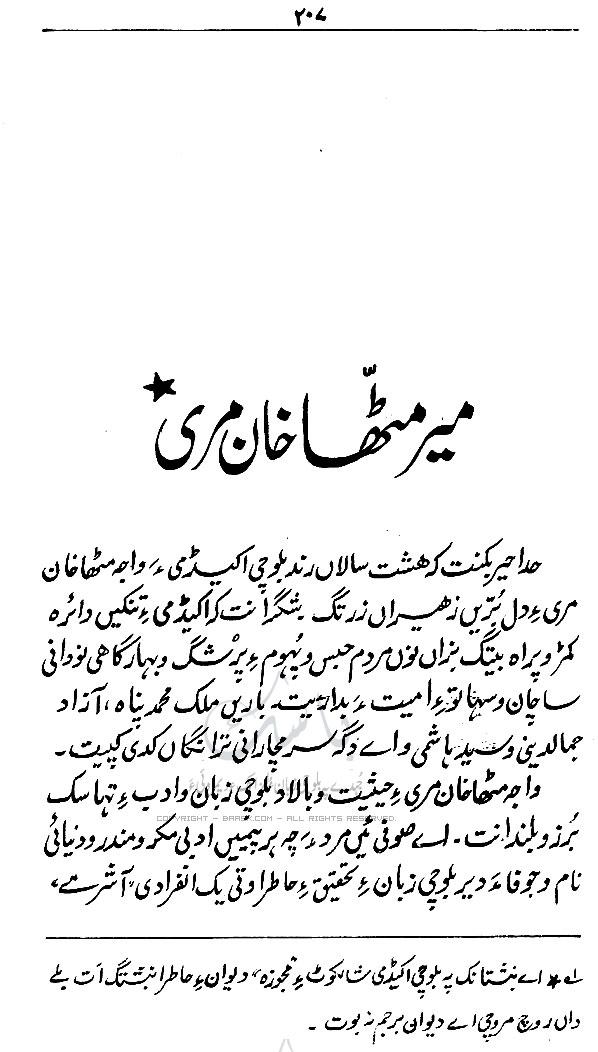 میر مٹھا خان مری۔ صبا دشتیاری ءِ نبشتانک