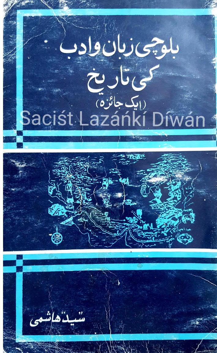 بلوچی زبان و ادب کی تاریخ ۔ سید ظہور شاہ ھاشمی
