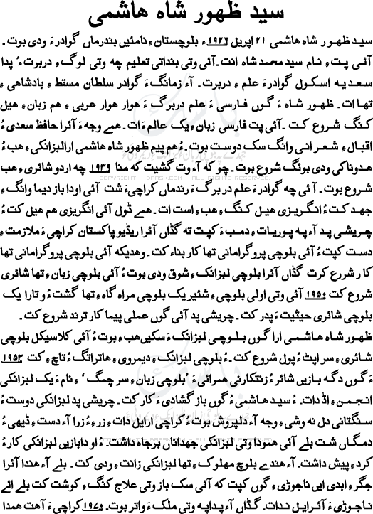 سید ظہور شاہ ہاشمی