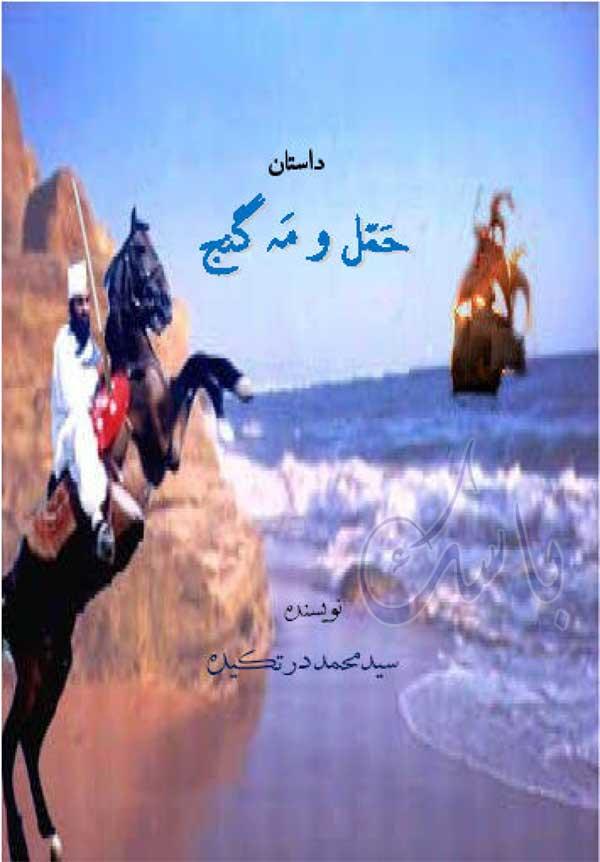 داستان حمّل و مَہ گنج۔ نویسندہ ۔ سید محمد درتکید