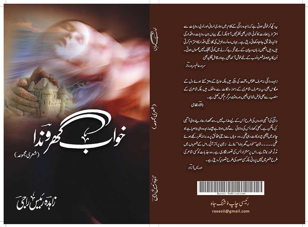 زاہدہ رئیس راجی کا شعری مجموعہ ۔ خواب گھروندا ۔ باسک کے قارئین کی نذر