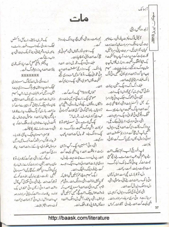 Zahida Raees Raji e Balochi short story Maat