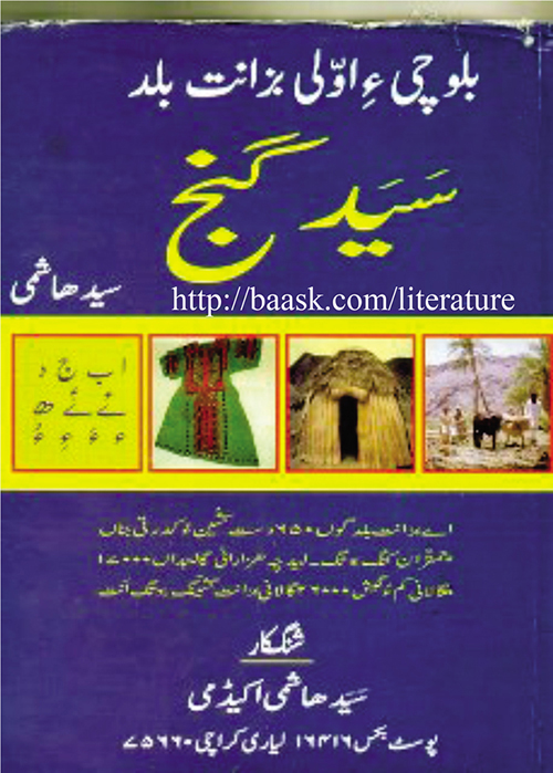 First Balochi to Balochi Dictionary Sayad Ganj by Sayyad Zahoor Shah Hashmi